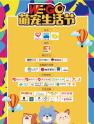 电影《宠物联盟》上映倒计时,WE-GO萌宠生活节和萌宠一起嗨!