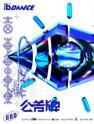 公告牌电音榜|中国音乐榜应有电音的一席之地!