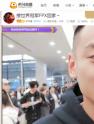 虎牙S9: FPX载誉回国 粉丝现场欢呼迎接冠军