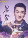《妻子的浪漫旅行3》旅行开启 杜江霍思燕写信寄情