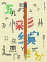 《五彩繽紛》首曝概念海報,為讀寫障礙群體暖心發聲