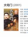 新春之际,西瓜视频免费上线经典年代剧《大宅门》