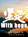 酷狗首发新华社公益歌曲《坚定希望》  万众一心打赢防疫战