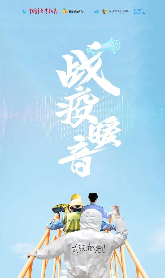 """酷我音乐、中国青年报《战""""疫""""暖音》:关晓彤讲述抗疫一线动人爱情故事"""