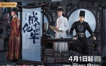 成龙监制网剧《成化十四年》定档4月1日 官鸿傅孟柏联手探奇案品人心