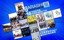 日本国民级男团岚ARASHI全曲目入驻腾讯音乐 为中国日音爱好者打造聚集地