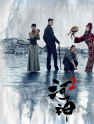 酷狗独家上线《河神2》OST,刘宇宁张弛罗峰集结为其献声