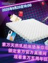 素万周年庆直播间,价值万元的乳胶床垫免费送!