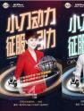 """""""球王""""驾临——小刀电动车环球飞车再玩""""新花样"""""""