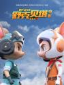 2020中国国际动漫节,导演郑亚旗启动舒克贝塔电影