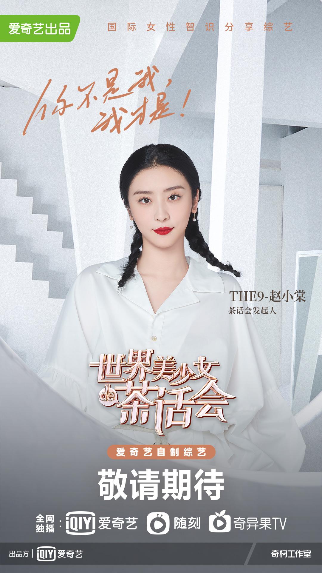 """大左THE9-赵小棠加盟《世界美少女的茶话会》探寻""""她""""视角"""