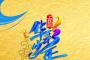 《华彩少年》即将开播,易烊千玺成为牌面,王一博因学历备受争议