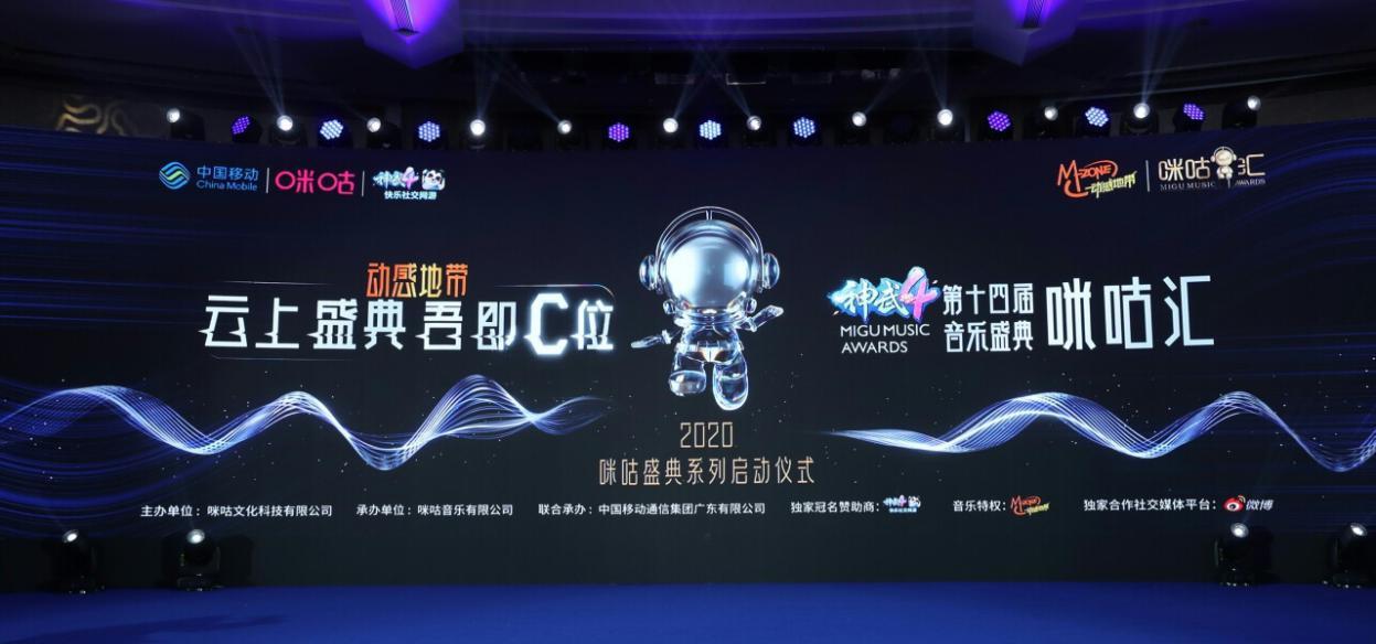 神武4咪咕汇12月5日落子广州!多益网络携手咪咕音乐开启5G+8K直播