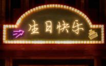 王俊凯王源为易烊千玺庆生,精心P图宣传新歌,多年好友友情深厚