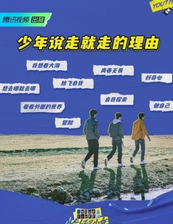 《恰好是少年》名场面:王俊凯深夜K歌,刘昊然苦不堪言!
