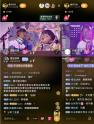 抖音创作者海嘎小学乐队联手痛仰演出 50.9万人次观看