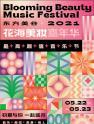 音乐跨界美妆,东方美谷·2021花海美妆嘉年华五月上海奉贤等你来