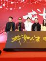 聚焦顏值焦慮 電影《戲如人生》啟動會在京舉辦