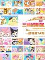 三麗鷗明星人氣評選跨界聯動AKB48 Team SH,開啟總選新玩法