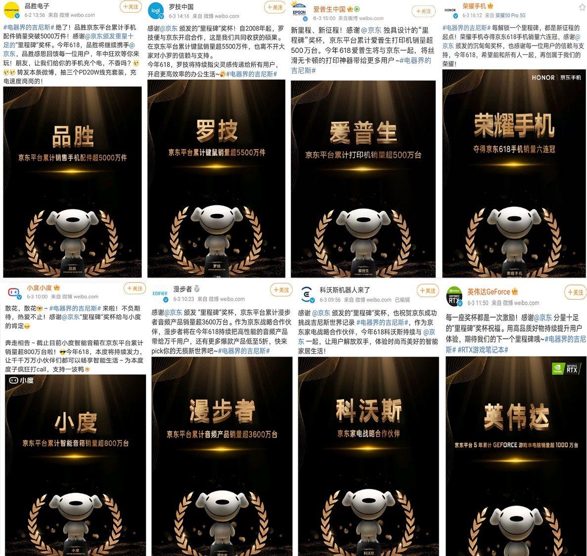 """小米、科沃斯、英伟达等大牌在京东618迎来""""里程碑""""时刻"""