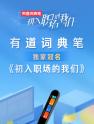 《初入职场的我们》湖南卫视播出 网易有道词典笔助力职场新人进阶之路