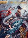 《御龙修仙传2:魔兽疆界》定档8.22 彭禺厶强势归来再创修仙传奇