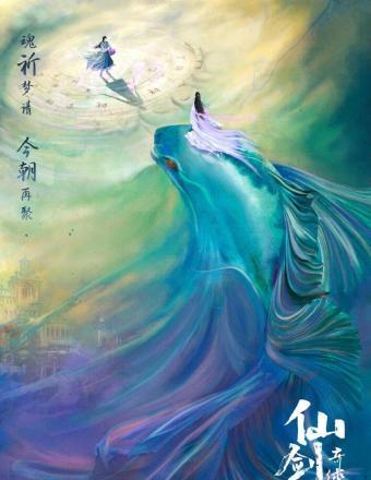 《仙剑奇侠传六》发布官宣海报:魂祈梦请今朝再聚